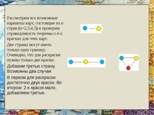 Рассмотрим все возможные варианты карт, состоящие из n стран (n=2,3,4,5) и пр