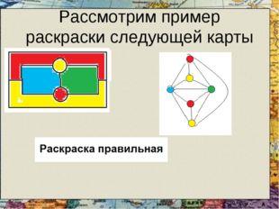 Рассмотрим пример раскраски следующей карты