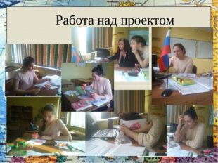 Работа над проектом