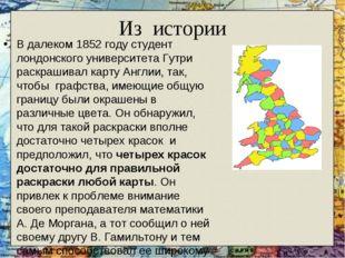 Из истории В далеком 1852 году студент лондонского университета Гутри раскраш