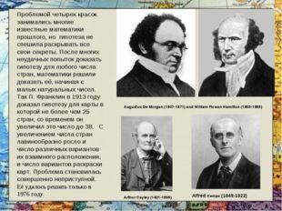Проблемой четырех красок занимались многие известные математики прошлого, но