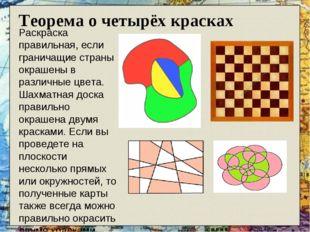 Теорема о четырёх красках Раскраска правильная, если граничащие страны окраше