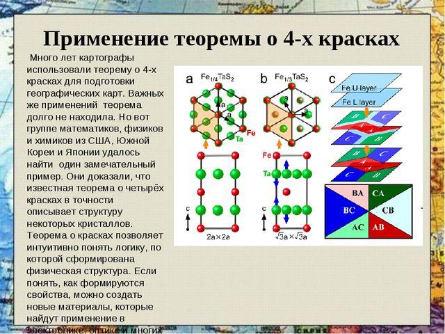 Применение теоремы о 4-х красках Много лет картографы использовали теорему о...