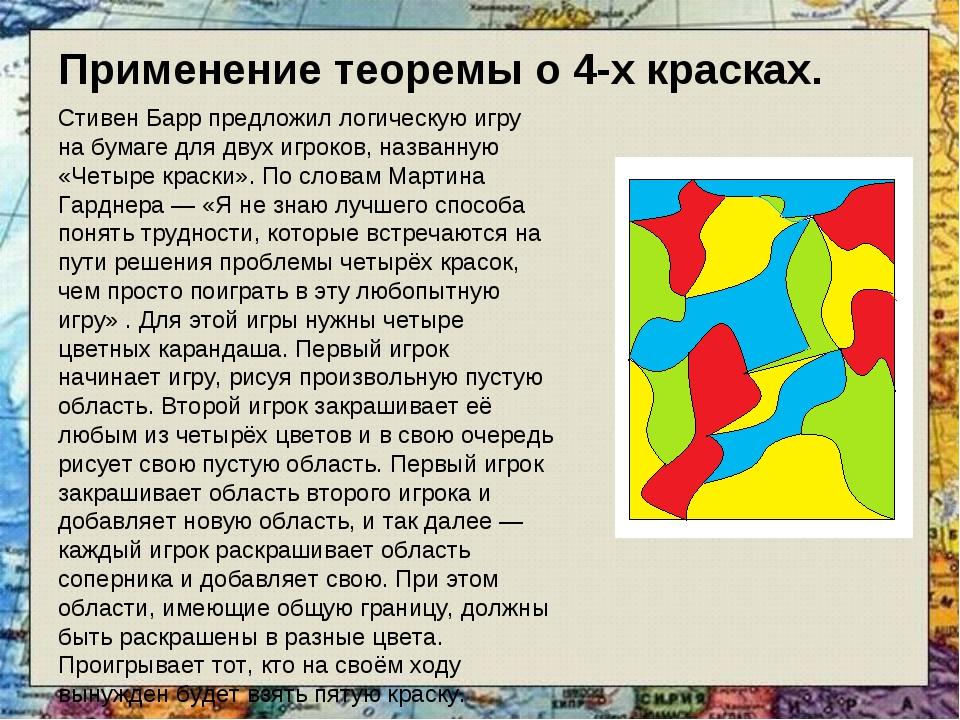 Применение теоремы о 4-х красках. Стивен Барр предложил логическуюигру на бу...