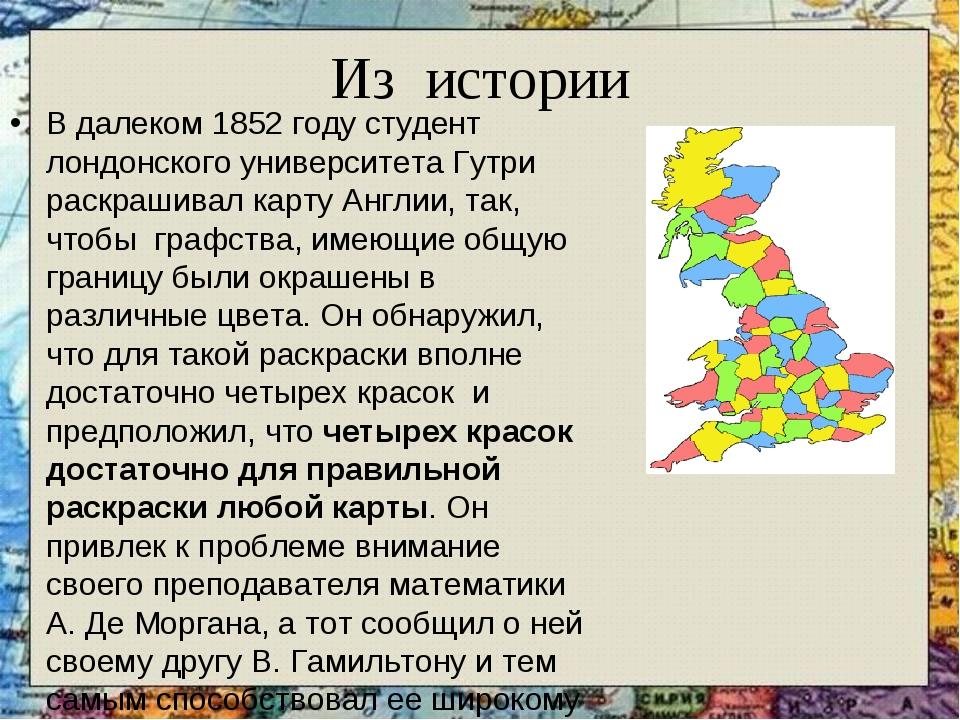 Из истории В далеком 1852 году студент лондонского университета Гутри раскраш...