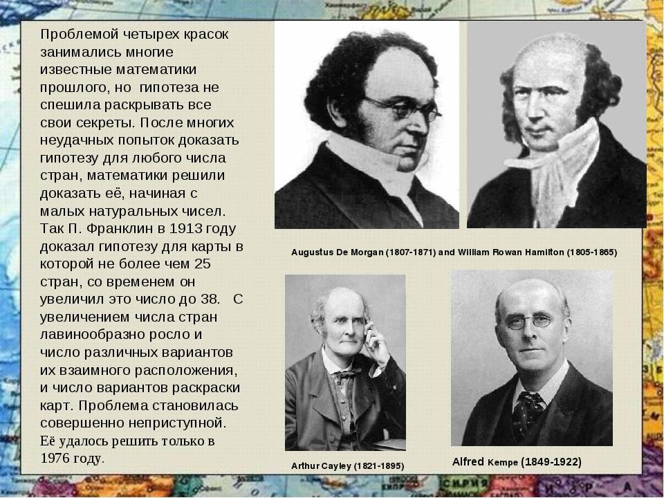 Проблемой четырех красок занимались многие известные математики прошлого, но...