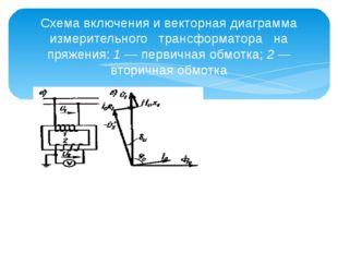 Схема включения и векторная диаграмма измерительного трансформатора на пр
