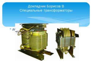 для питания сварочных аппаратов Докладчик Борисов В Специальные трансформаторы