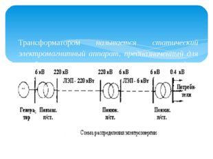Трансформатором называется статический электромагнитный аппарат, предназначе