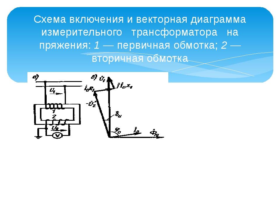 Схема включения и векторная диаграмма измерительного трансформатора на пр...