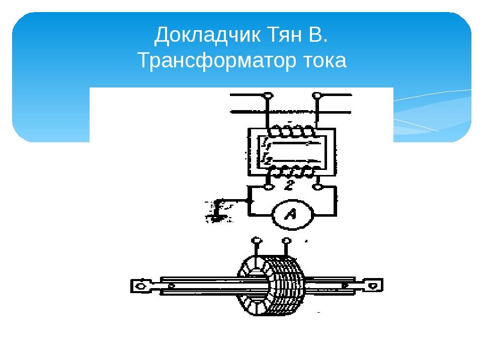 Докладчик Тян В. Трансформатор тока