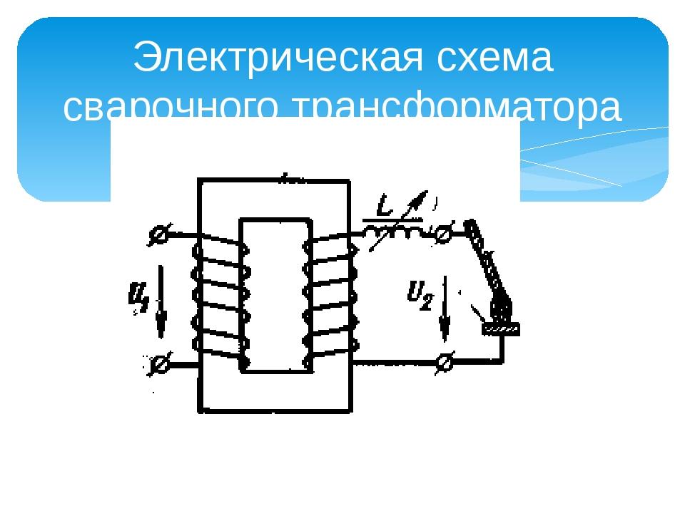 Электрическая схема сварочного трансформатора