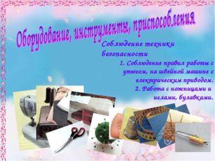 1. Соблюдение правил работы с утюгом, на швейной машине с электрическим приво