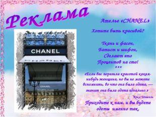 Ателье «CHANEL» Хотите быть красивой? Ткань и фасон, Батист и шифон, Сделают