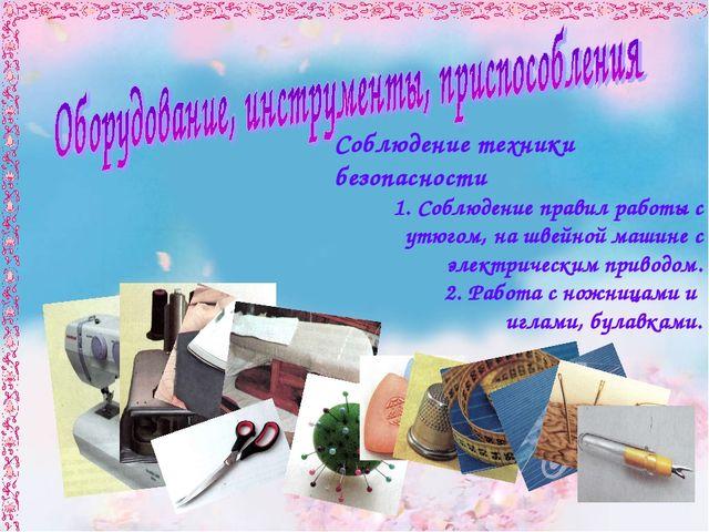 1. Соблюдение правил работы с утюгом, на швейной машине с электрическим приво...