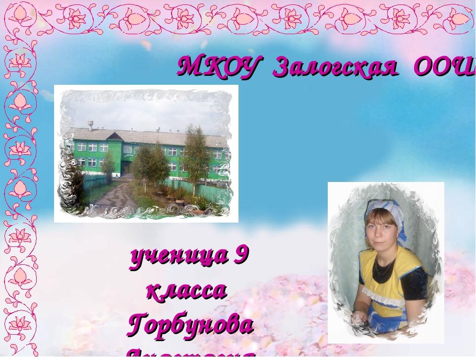 МКОУ Залогская ООШ ученица 9 класса Горбунова Анастасия