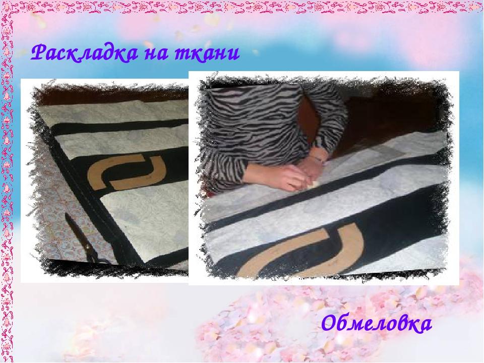 Раскладка на ткани Обмеловка