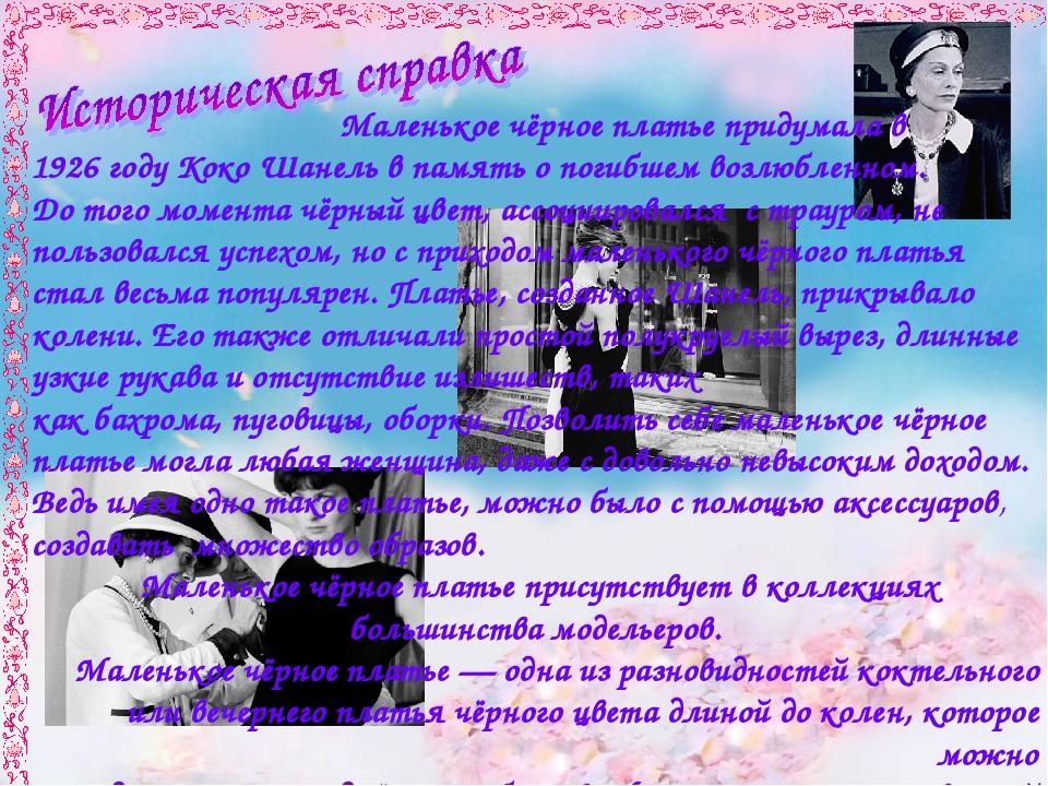 Маленькое чёрное платье придумала в 1926 годуКоко Шанельв память о погибш...