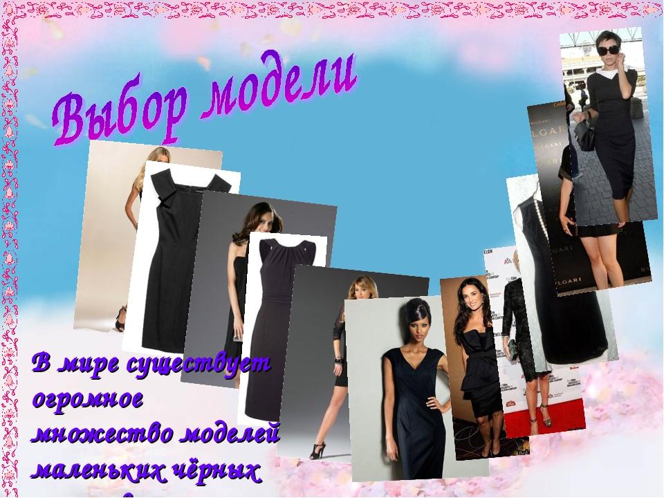 В мире существует огромное множество моделей маленьких чёрных платьев.