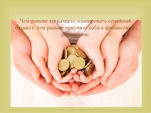 Чем раньше вы начнете планировать семейный бюджет, тем раньше приучите себя