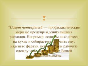 *Совет четвертый— профилактические меры по предупреждению лишних расходов.