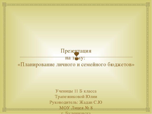 Презентация на тему: «Планирование личного и семейного бюджетов» Ученицы 11...