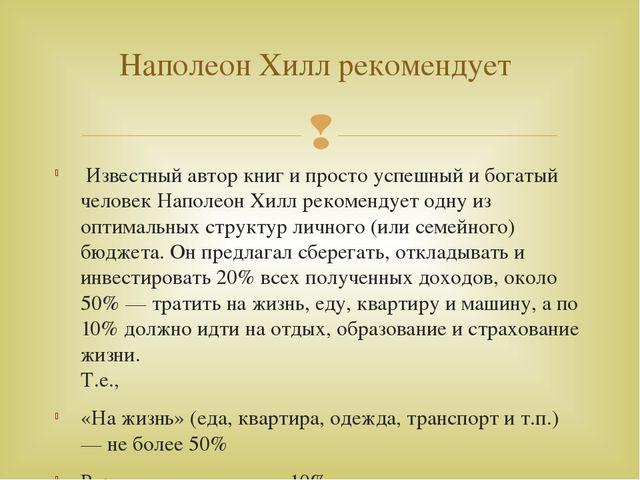 Известный автор книг и просто успешный и богатый человек Наполеон Хилл реком...