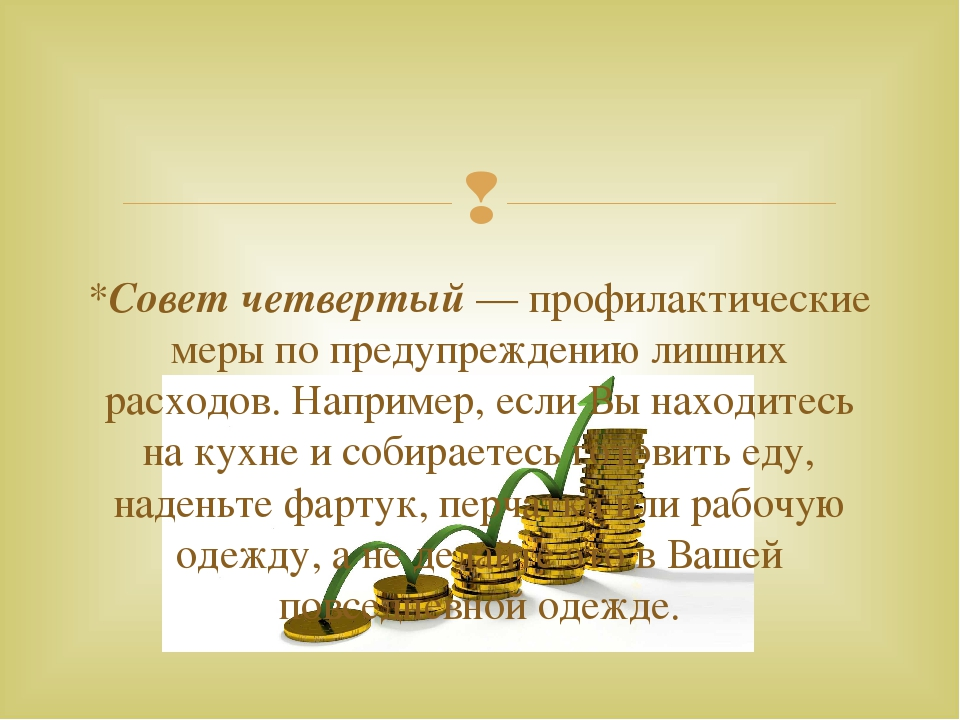 *Совет четвертый— профилактические меры по предупреждению лишних расходов....