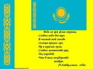 Ведь не зря флаг страны, Словно небо без туч. В чистой той синеве С