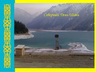 Природа Казахстана Степи и озёра Северного Казахстана Государственный национа