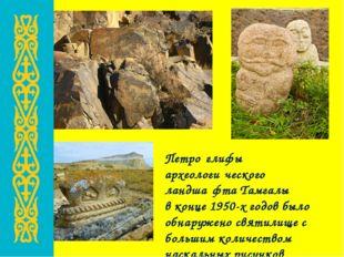Петро́глифы археологи́ческого ландша́фта Тамгалы́ в конце 1950-х годов было о