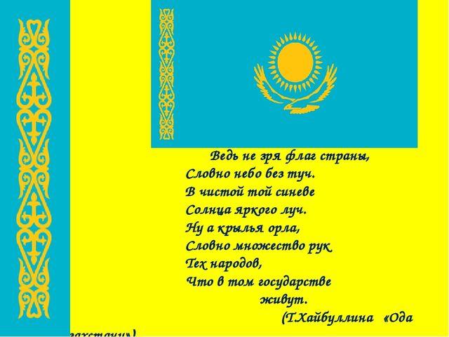 Ведь не зря флаг страны, Словно небо без туч. В чистой той синеве С...