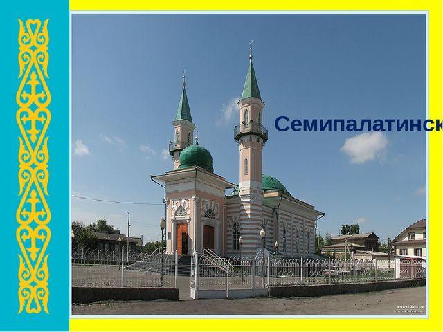 Астана. Панорама столицы Казахстана. Семипалатинск