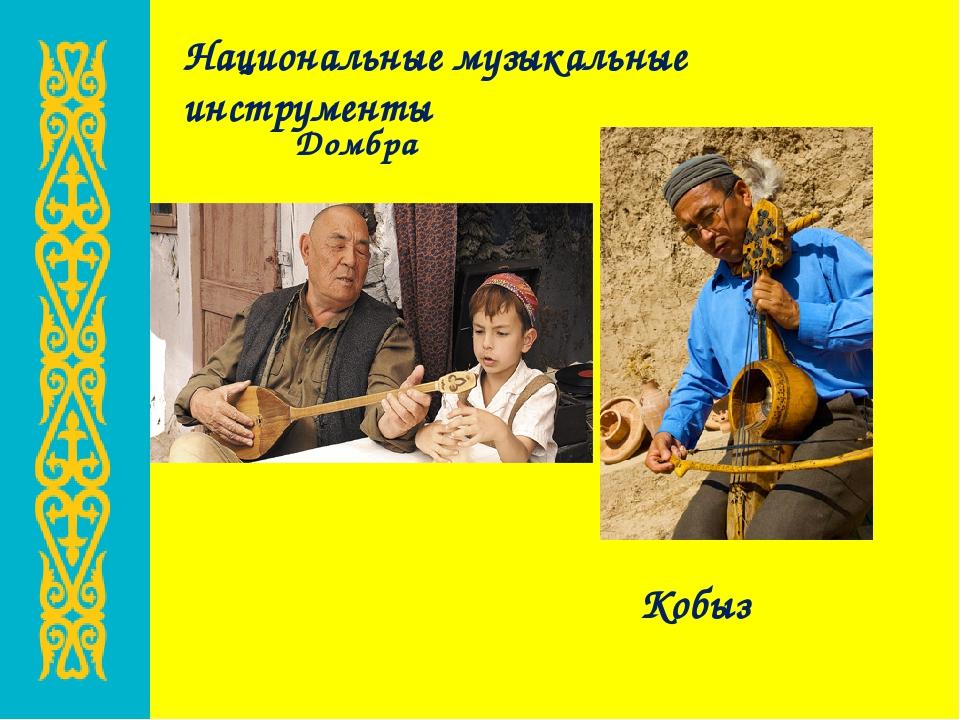 Кобыз Домбра Национальные музыкальные инструменты