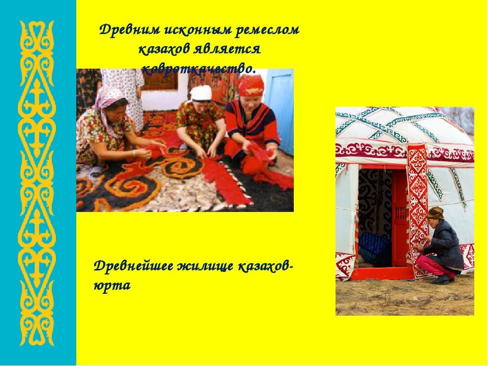 Древним исконным ремеслом казахов является ковроткачество. Древнейшее жилище...
