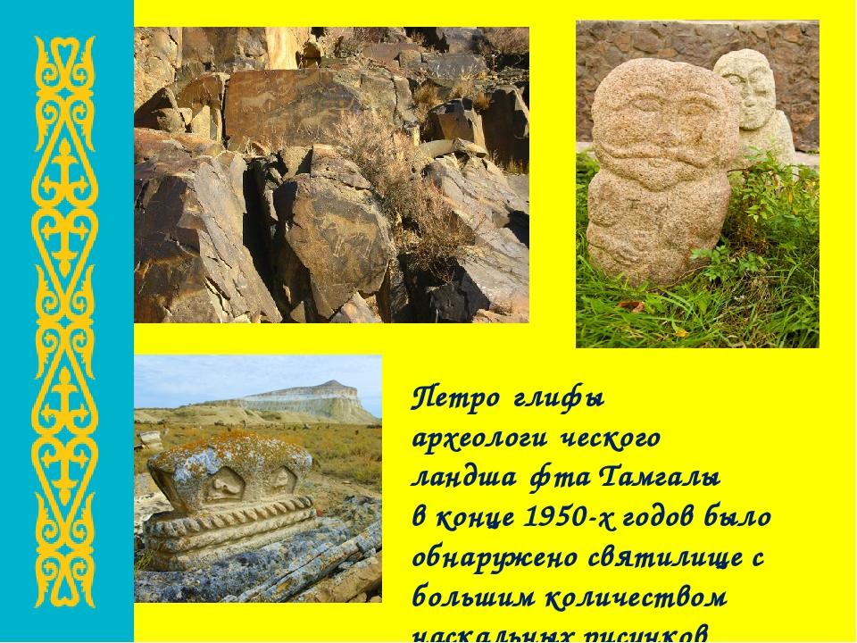 Петро́глифы археологи́ческого ландша́фта Тамгалы́ в конце 1950-х годов было о...