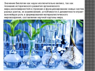 Значение биологии как науки исключительно велико, так как познание историчес