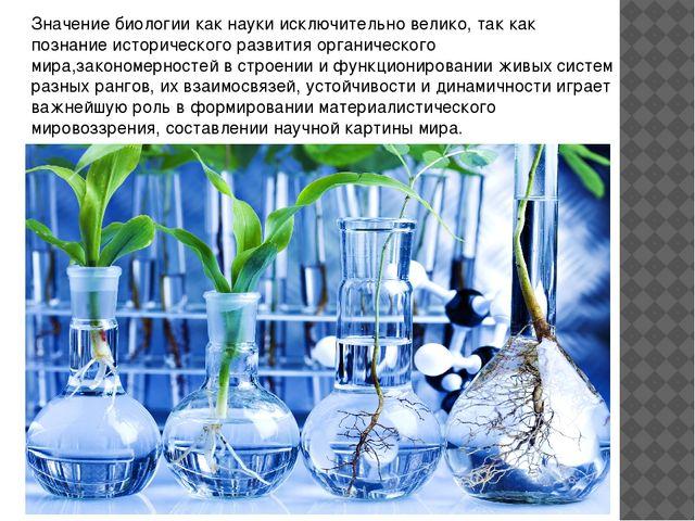 Значение биологии как науки исключительно велико, так как познание историчес...