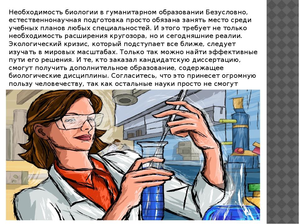 Необходимость биологии в гуманитарном образовании Безусловно, естественнонау...