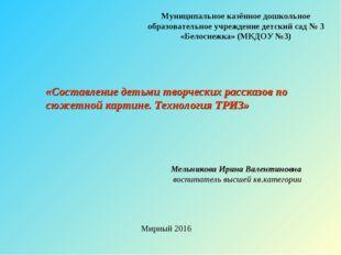 Муниципальное казённое дошкольное образовательное учреждение детский сад № 3