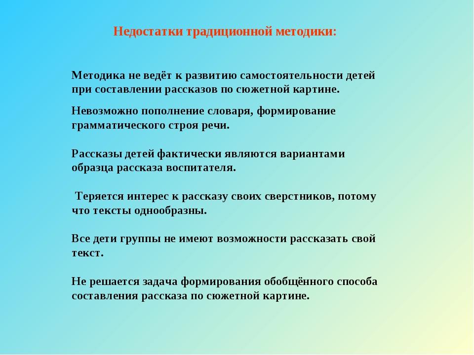 Недостатки традиционной методики: Методика не ведёт к развитию самостоятельно...