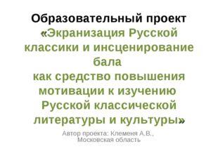Образовательный проект «Экранизация Русской классики и инсценирование бала ка