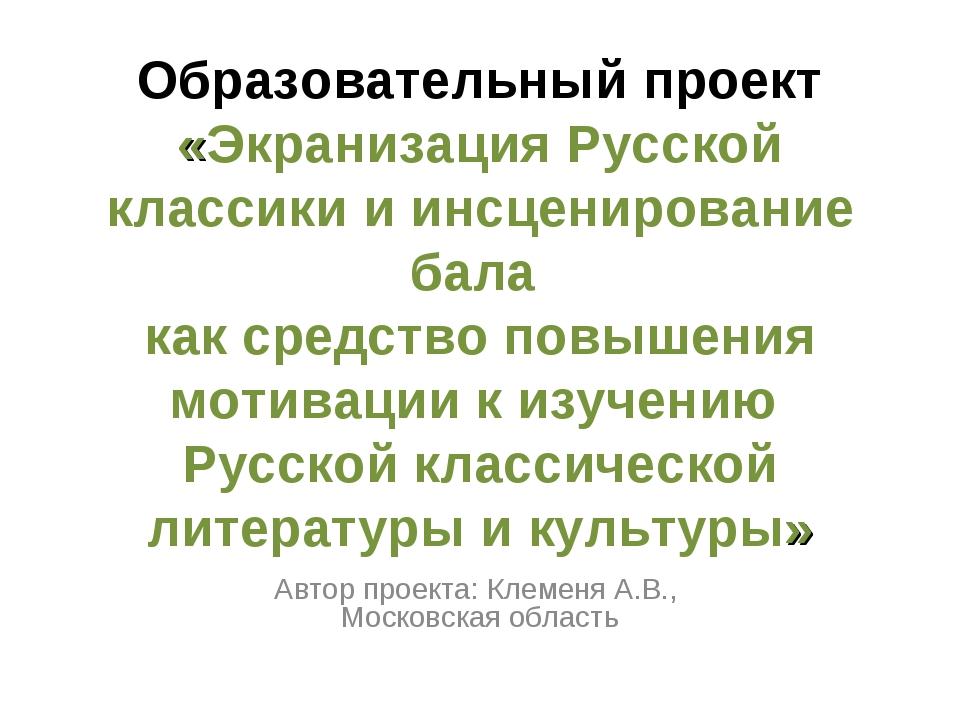 Образовательный проект «Экранизация Русской классики и инсценирование бала ка...