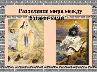 Разделение мРРа Разделение мира между богами-ками