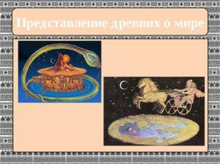 Представление древних о мире
