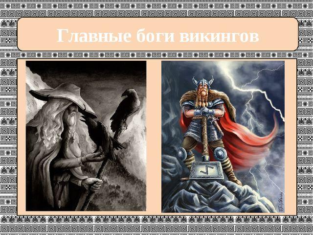 Главные боги викингов