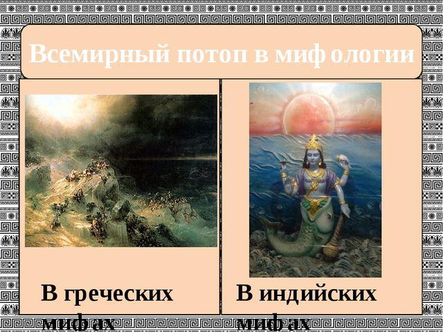 Всемирный потоп в мифологии В греческих мифах В индийских мифах