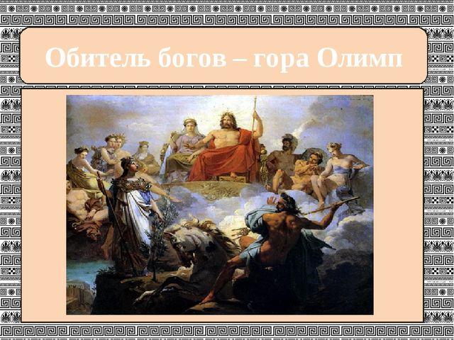 Обитель богов – гора Олимп