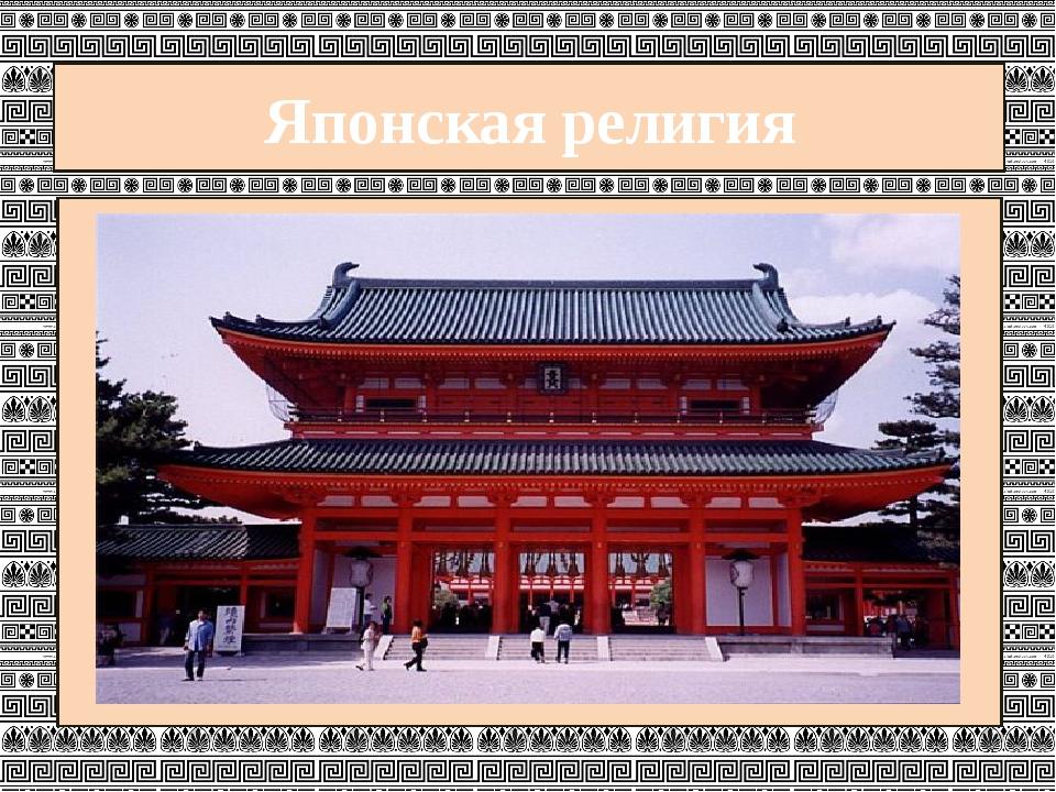 Японская религия