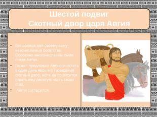 Шестой подвиг Скотный двор царя Авгия Бог солнца дал своему сыну неисчислимы